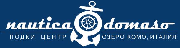 nautica domaso центр лодокозеро Комо